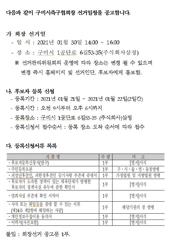 축구협회장선거공고1.png