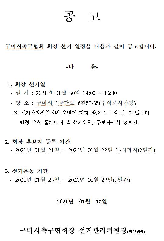 축구협회장선거공고2.png