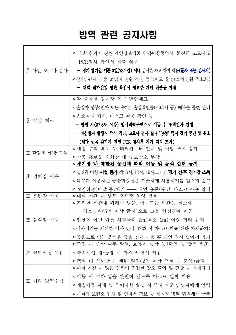 제59회 경북도민체육대회 방역 관련 공지사항.jpg