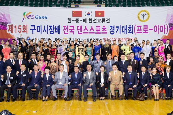 180920-제15회 구미시장배 댄스스포츠대회(1).jpg