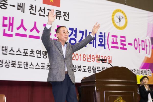 180920-제15회 구미시장배 댄스스포츠대회(2).jpg