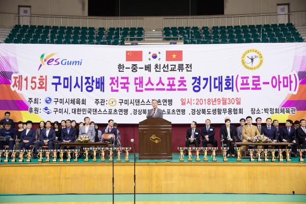 180920-제15회 구미시장배 댄스스포츠대회(3).jpg