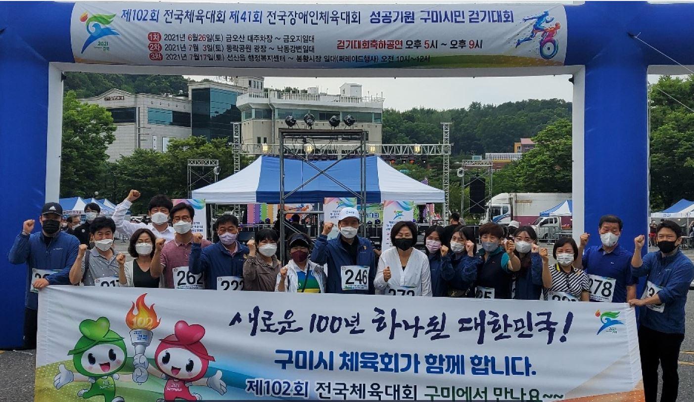 210626-전국체전 성공개최 기원 걷기대회(02).JPG