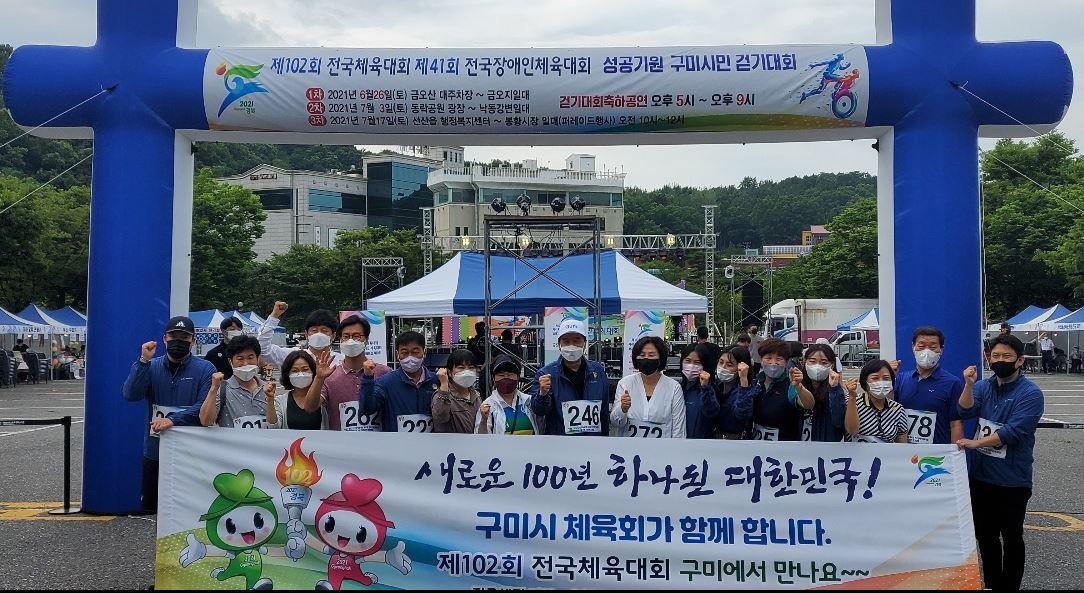 210626-전국체전 성공개최 기원 걷기대회(01).JPG